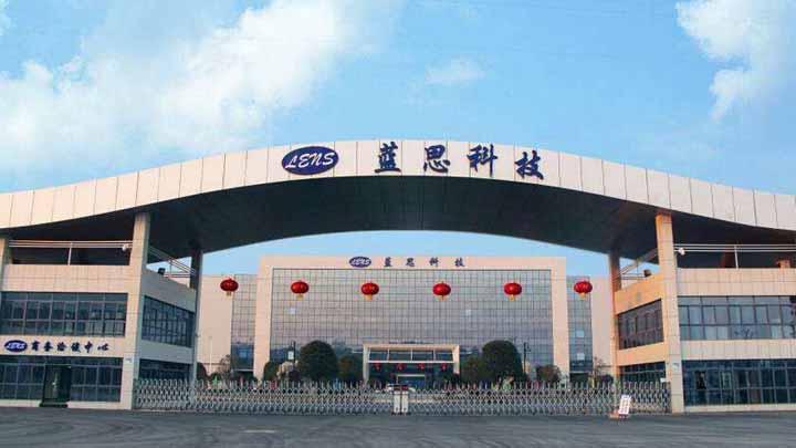 蓝思科技集团揭牌成立  胡衡华周群飞出席