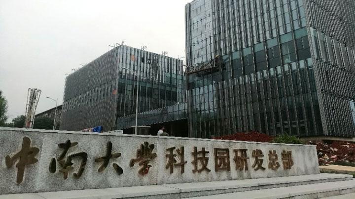 中南大学科技园(研发)总部开园 胡衡华吴桂英赖明勇见证项目签约