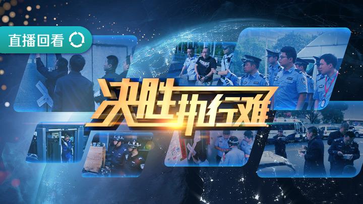 直播回看:长沙广电全媒体大直播《决胜执行难》
