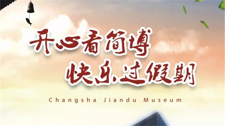 快乐暑假丨简牍博物馆一大波暑假活动在等你