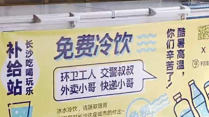 """长沙街头现""""爱心冰柜""""环卫、交警、外卖小哥等可免费自取"""