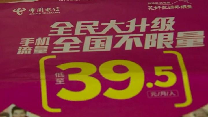 """湖南工商认定""""流量不限量""""属虚假广告 责令三大运营商停止发布"""