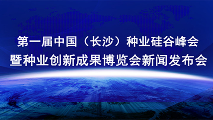直播回看:第一届中国(长沙)种业硅谷峰会暨种业创新成果博览会新闻发布会