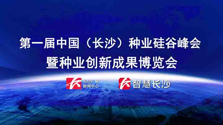 第一届中国(长沙)种业硅谷峰会暨种业创新成果博览会