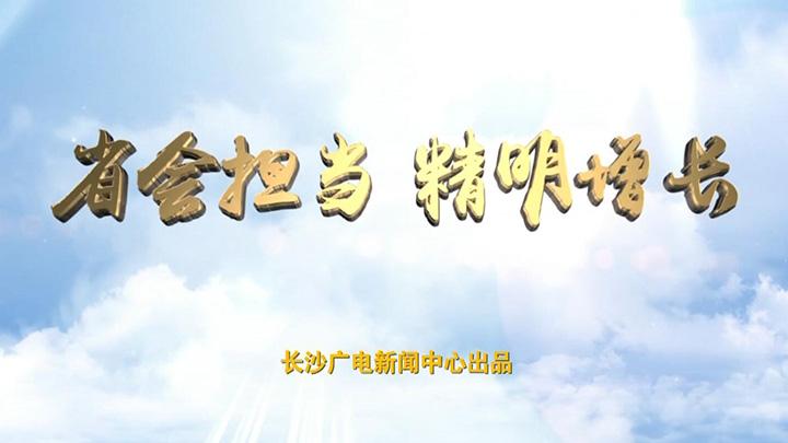 长沙广电大型政经策划《省会担当 精明增长》