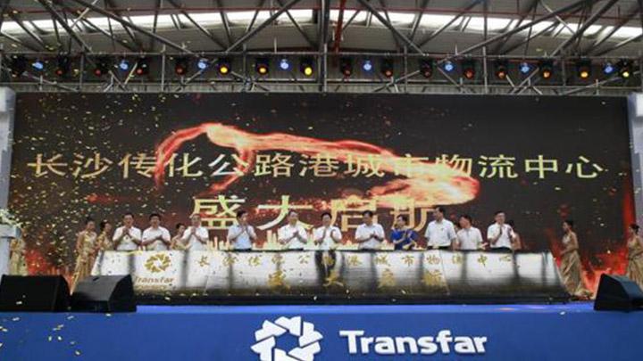 长沙传化公路港城市物流中心启动运营 胡衡华徐冠巨何黎明出席