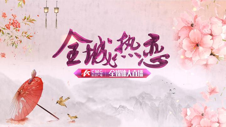 长沙广电全媒体大直播《相约中国节·七夕》