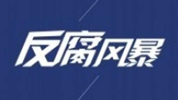 湖南省委统战部原副部长汤新华受审 被控受贿100余万元、近700万元财产来源不明