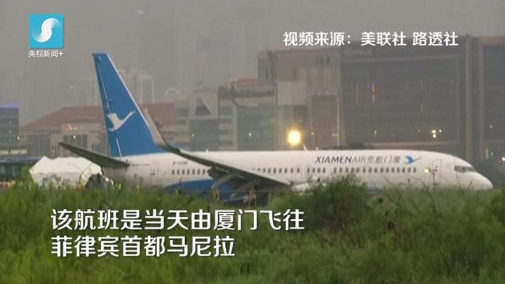 受厦航滑出跑道事故影响 菲律宾马尼拉机场跑道关闭