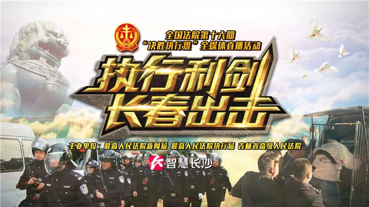 """直播回看:第十六期""""决胜执行难""""全媒体直播"""