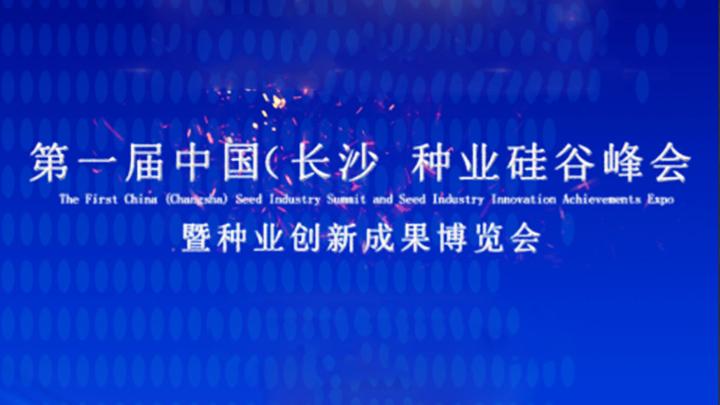第一届中国(长沙)种业硅谷峰会暨种业创新成果博览--报名通道