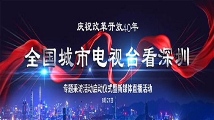 """直播回看:""""全国城市电视台看深圳""""专题采访活动启动仪式"""