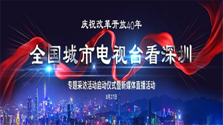 """直播回看:""""全国城市电视台看深圳""""专题采访活动开幕式"""