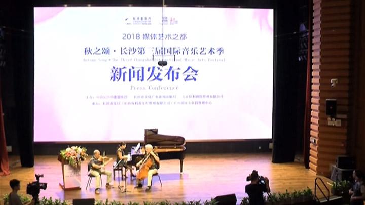 秋之颂·长沙第三届国际音乐艺术季9月开幕 47天赏20场国际性演出