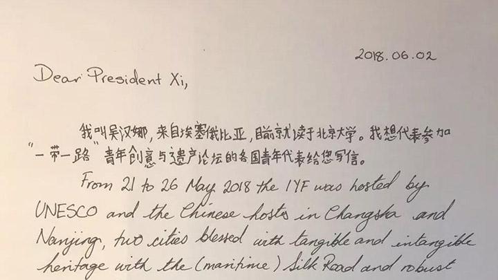 这是一封写给习近平主席的海外来信