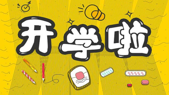 直播回看:长沙广电全媒体大直播《开学第一课》
