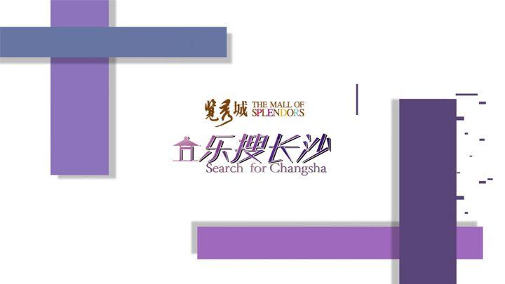 《乐搜长沙》饴品香苑-品味新派湘菜的魅力