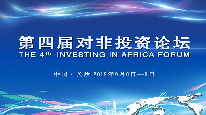 第四届对非投资论坛9月6—8日在长沙举行