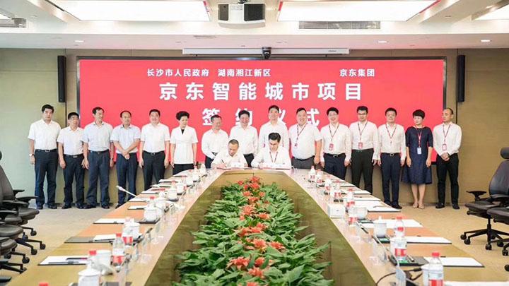 """一批重大项目在京签约 胡衡华胡忠雄出席并见证 """"长沙智造""""频添生力军"""