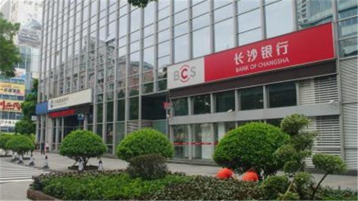 湖南首家上市银行来啦 长沙银行开启申购