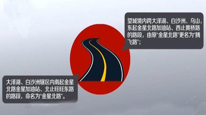 金星北路更名 沿途门牌路牌交通指示牌10月31日前完成更换