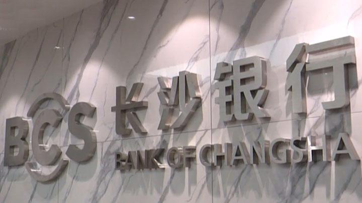 长沙银行:智造快乐 精耕中小微金融业务