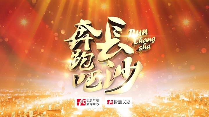 长沙广电新闻中心国庆特别策划——《奔跑吧!长沙》