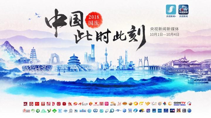直播回看:2018年国庆特别策划—中国此时此刻(一)