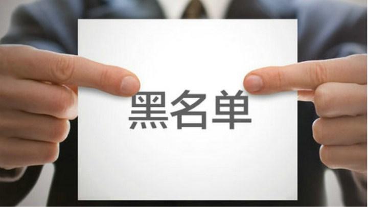 长沙市住建委曝光一批企业失信行为 12家房企和中介机构上榜(名单)