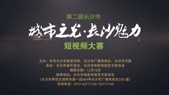 """第二届""""城市之光 长沙魅力""""短视频大赛 开始征集视频了!!!"""