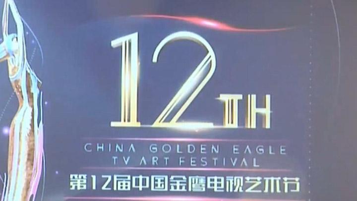 第十二届中国金鹰电视艺术节12日开幕