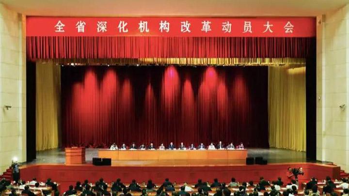 湖南全面启动实施机构改革,省本级共设置党政机构60个