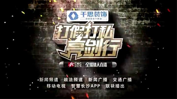 直播回看:长沙广电全媒体大直播《打假打私亮剑行》