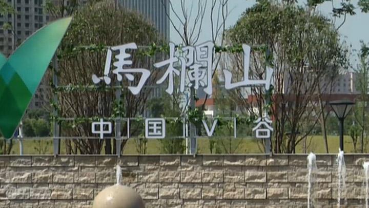 马栏山视频文创园升级为国家级产业园区 已有88家企业落户