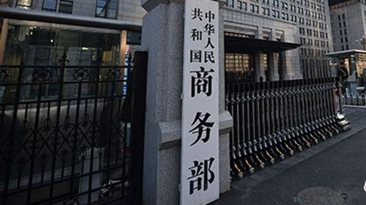商务部公布对原产于美国和日本的进口氢碘酸反倾销调查的最终裁定
