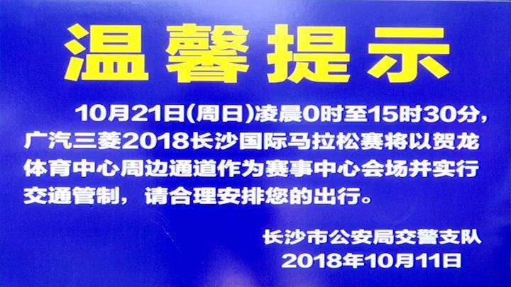 10月21日长马开跑!这些道路将采取交通管制