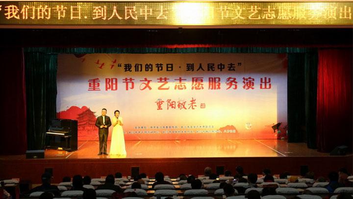 """市文联组织开展""""我们的节日·到人民中去""""重阳节文艺志愿演出活动"""