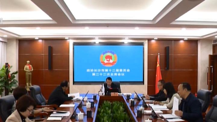 市政协十二届二十二次主席会议召开