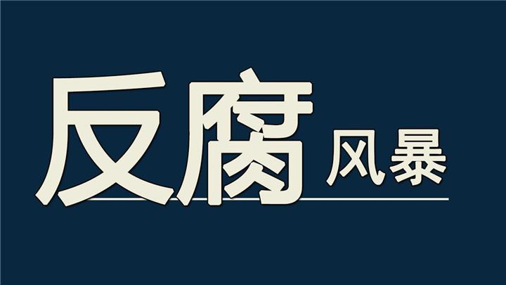 张家界、湘潭2名处级干部接受纪律审查和监察调查