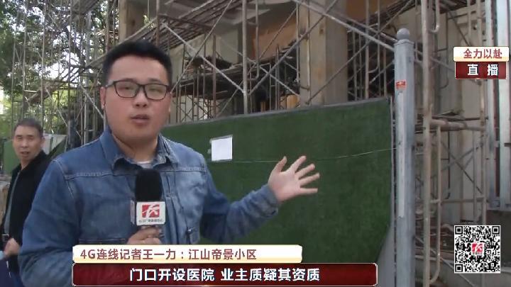 4G连线记者王一力:江山帝景小区门口开设医院业主质疑其资质