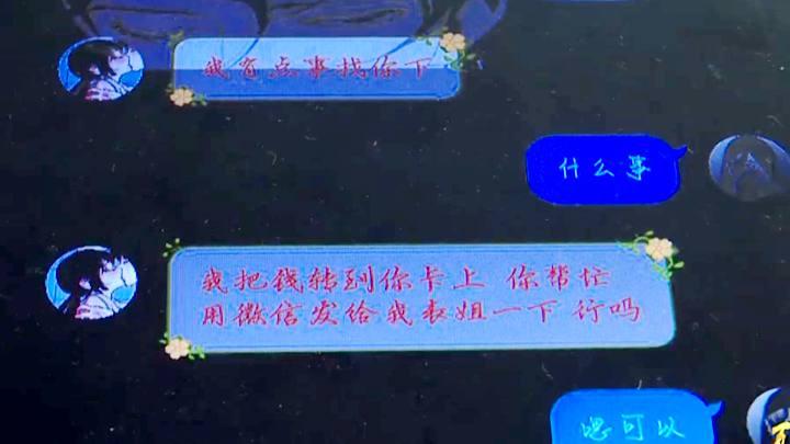 盗取QQ诈骗又出新花样 湘潭警方跨省成功打掉一电信网络诈骗团伙