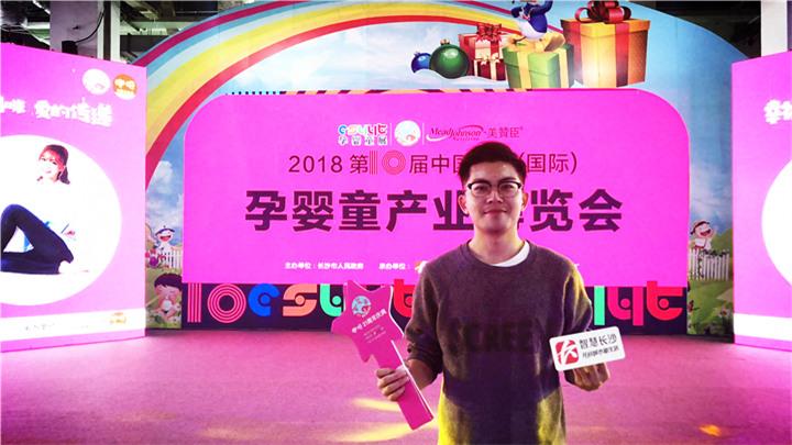 主播探秘第十届孕婴童博览会,39元嗨翻周末!