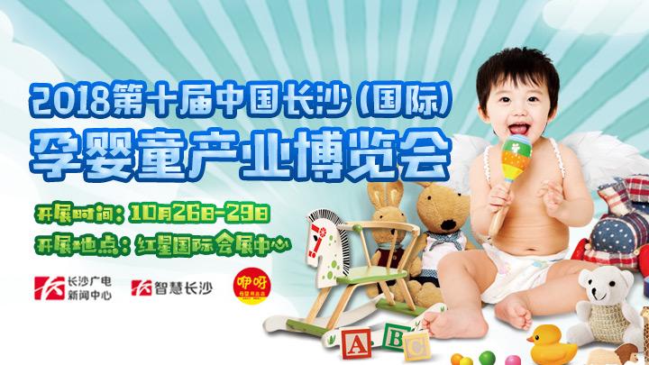 直播回看:主播探秘第十届孕婴童博览会,39元嗨翻周末!