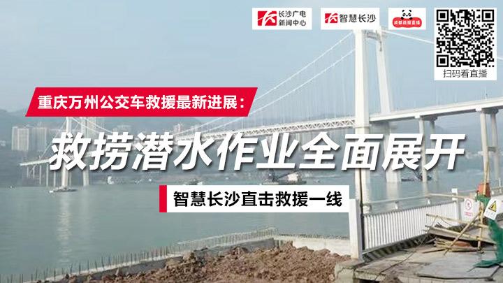 回看|重庆万州公交车救援最新进展:救捞潜水作业全面展开