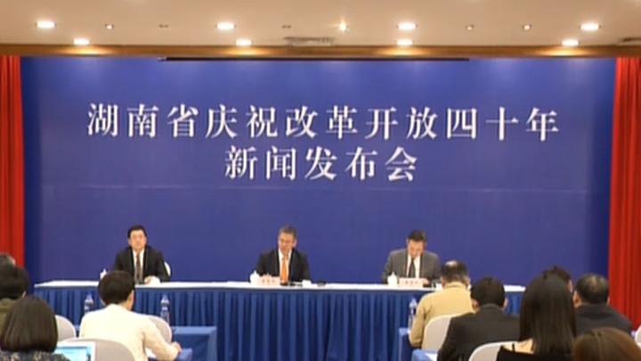 湖南省庆祝改革开放40年系列新闻发布会