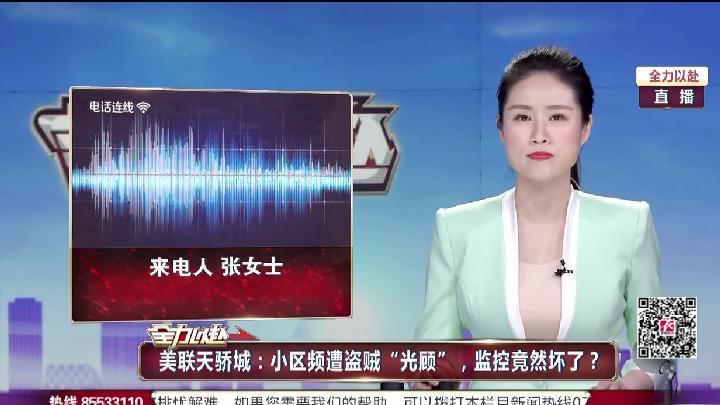 """美联天骄城:小区频遭盗贼""""光顾"""",监控竟然坏了?"""