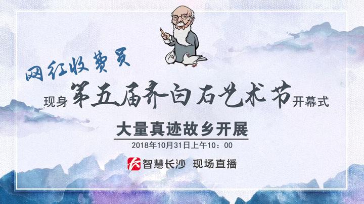 直播|网红收费员现身第五届齐白石艺术节,大量真迹故乡开展