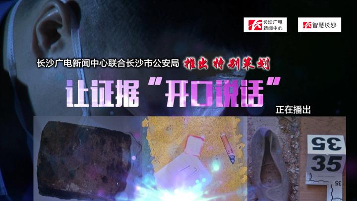 """长沙公安刑侦系列策划——《让证据""""开口说话""""》"""