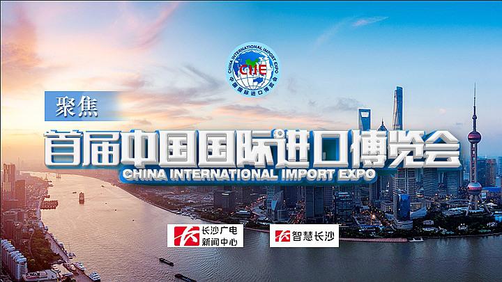 聚焦首届中国国际进口博览会