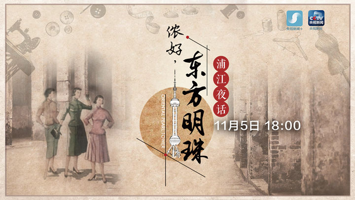 回看 聚焦进博会:《浦江夜话》第二期《侬好,东方明珠》